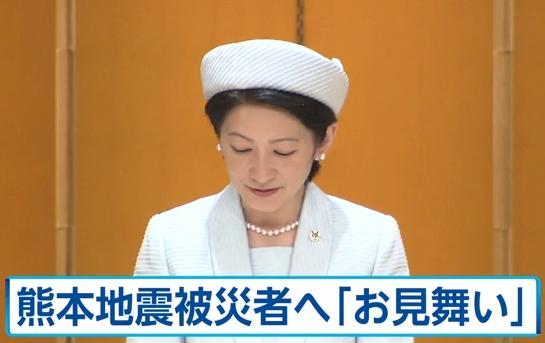 Princess Kiko, April 20, 2016 | Royal Hats